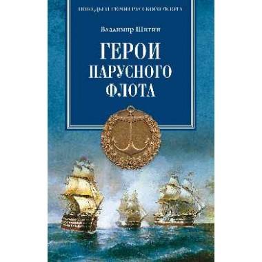 Герои парусного флота. Шигин В.В.