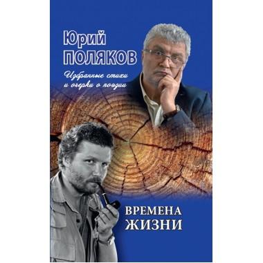 Времена жизни. Избранные стихи и очерки о поэзии. Поляков Ю.