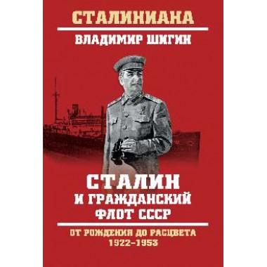 Сталин и гражданский флот СССР. От рождения до расцвета. 1922 - 1953. Шигин В.В.