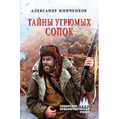 Тайны угрюмых сопок. Минченков А.М.