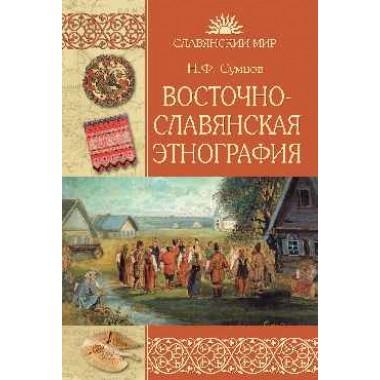 Восточнославянская  этнография. Сумцов Н.Ф.