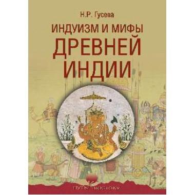 Индуизм и мифы Древней Индии. Гусева Н.Р.