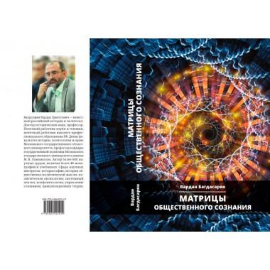 Матрицы общественного сознания. Багдасарян В.Э.
