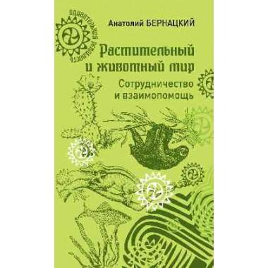 Растительный и животный мир. Сотрудничество и взаимопомощь. Бернацкий А.С.