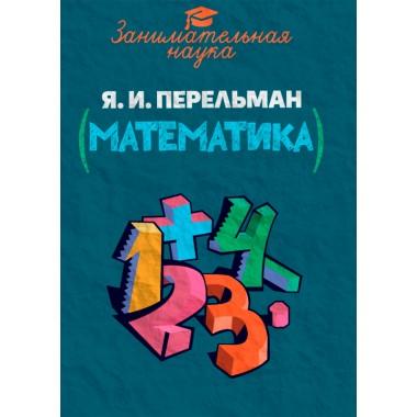 Занимательная математика. Перельман Яков Исидорович