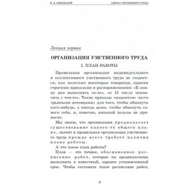Азбука умственного труда. Ребельский И.В.