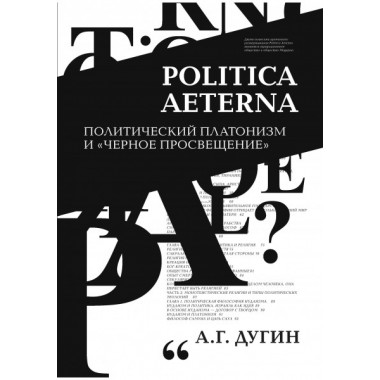 Politica Aeterna. Политический платонизм и