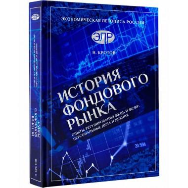 История фондового рынка. Кротов Н.И.
