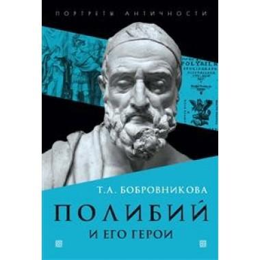 Полибий и его герои. Бобровникова Т.А.