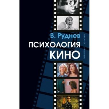 Психология кино: Учебное пособие для вузов. Руднев В.