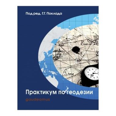 Практикум по геодезии: Учебное пособие для вузов - 3-е изд. Поклад Г.Г.