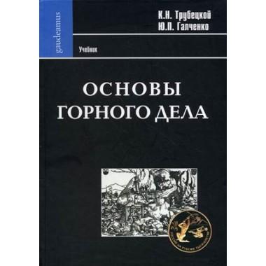 Основы горного дела. Галченко Ю.Л.