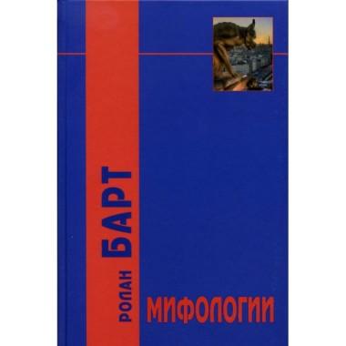 Мифологии / Пер. с фр., вступ. ст. 5-е изд. Барт Р.