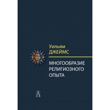 Многообразие религиозного опыта. Исследование человеческой природы. 3-е изд. Джеймс Уильям