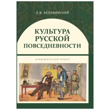 Культура русской повседневности. Беловинский Л.В.
