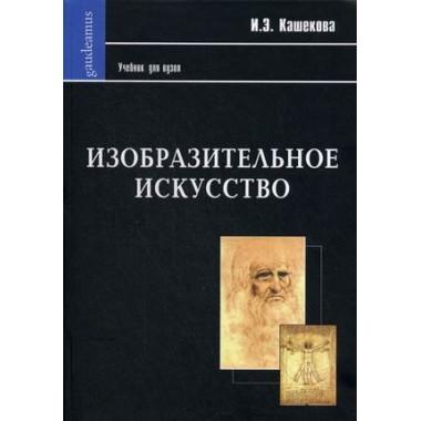 Изобразительное искусство. Кашекова И.Э.