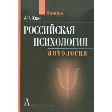 Российская психология. Антология. Ждан А.Н.