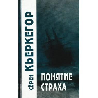 Понятие страха / Пер. с дат. Кьеркегор С.
