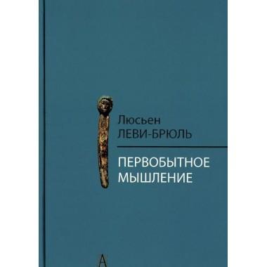 Первобытное мышление / Пер. с фр. Б.И. Шаревской. 2-е изд. Леви-Брюль Л.