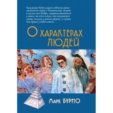 О характерах людей (психотерапевтическая книга). Бурно М.Е.