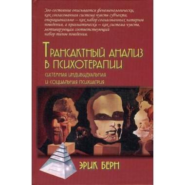Трансактный анализ в психотерапии: Системная индивидуальная и соц психиатрия. Берн Э.