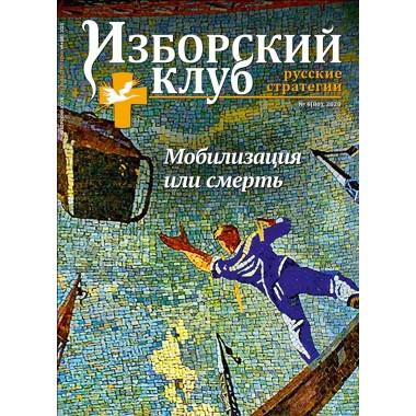 Журнал Изборский клуб. Выпуск 4, 2020