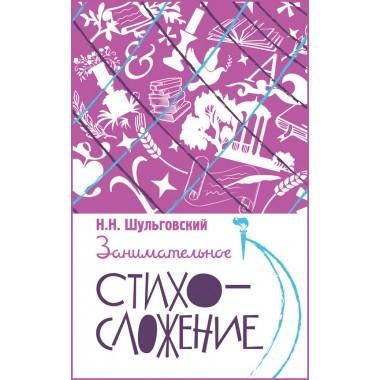 Занимательное стихосложение. Шульговский Николай Николаевич