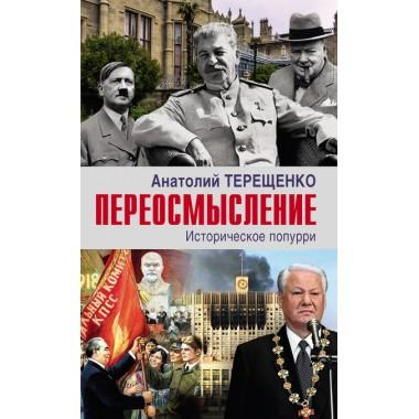 Переосмысление через факты. Историческое поппури. Терещенко А.