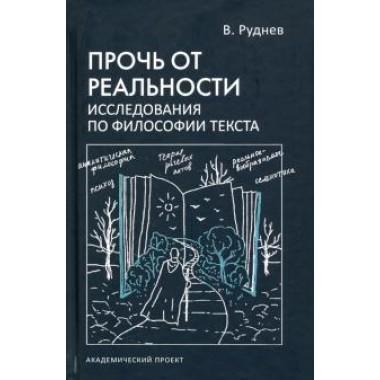 Прочь от реальности. Исследования по философии текста. Руднев В.