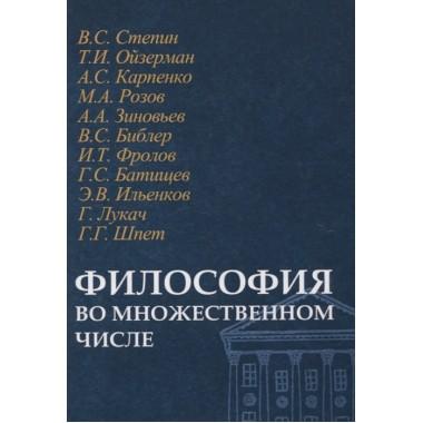 Философия во множественном числе. Ю.В.Синеокая