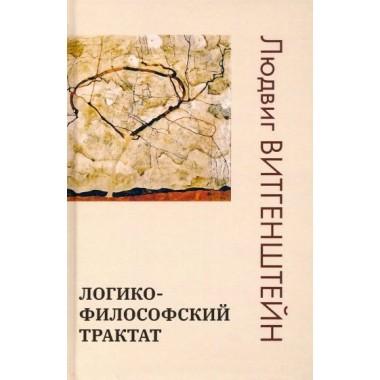 Логико-философский трактат. Витгенштейн Л.
