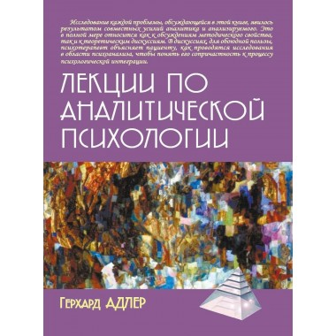 Лекции по аналитической психологии. Адлер Г.
