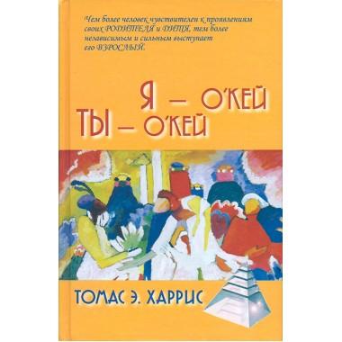 Я - О'кей, Ты - О'кей / пер. с англ. С. С.Степанова Харрис Т.Э.