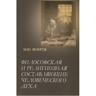 Философская и религиозная составляющие человеческого духа. Келигов М.Ю.