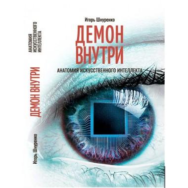 Демон внутри. Анатомия искусственного интеллекта. Шнуренко И.
