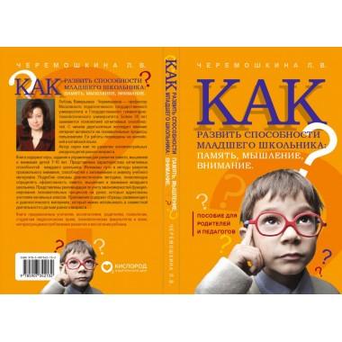 Как развить способности младшего школьника: память, мышление, внимание. Пособие для родителей и педагогов. Черемошкина Л. В.