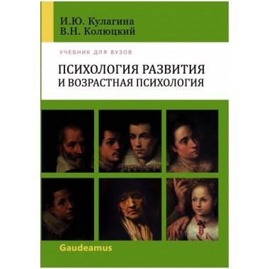 Психология развития и возрастная психология: Учебное пособие для вузов. 3-е изд. Кулагина И.Ю.