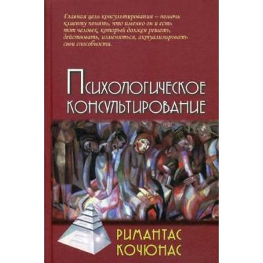 Психологическое консультирование. 10-е изд. Кочюнас Р.