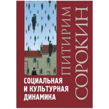 Социальная и культурная динамика. Сорокин П.А.