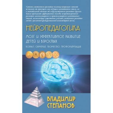 Нейропедагогика. Мозг и эффективное развитие детей и взрослых. Учебное пособие. Степанов В.Г.