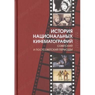 История национальных кинематографий: советский и постсоветский периоды. Коллектив авторов