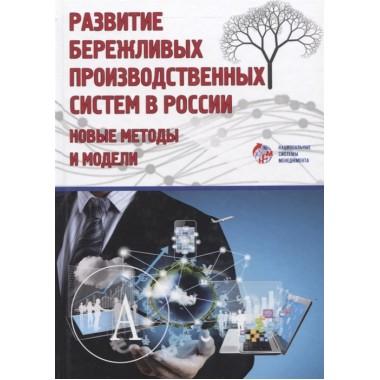 Развитие бережливых производственных систем в России: новые методы и модели/Под ред. Ю.П.Адлера под ред Ю.П. Адлера, Э.В. Кондратьева