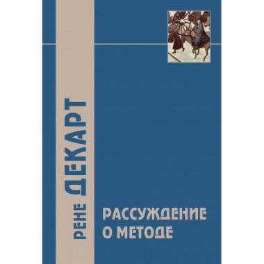 Рассуждение о методе и другие философские работы / Пер. с лат. 5-е изд. Декарт Р.