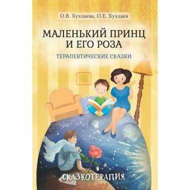 Маленький принц и его роза. Терапевтические сказки. 3-е изд. Хухлаева О.В.