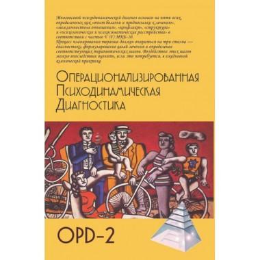 Операционализированная Психодинамическая Диагностика (ОПД)-2. Руководство по диагностике