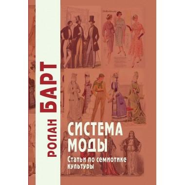 Система моды: Статьи по семиотике культуры. Барт Р.