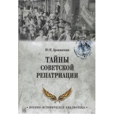 Тайны советской репатриации. Арзамаскин Ю.Н.