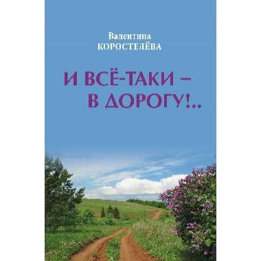И всё-таки - в дорогу!.. Коростелёва В.А.