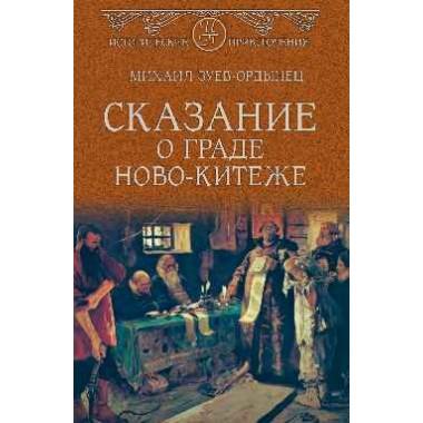 Сказание о граде Ново-Китеже. Зуев-Ордынец М.Е.