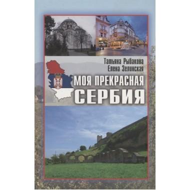 Моя прекрная Сербия. Зелинская Е.К., Рыбакова Т.Ю.